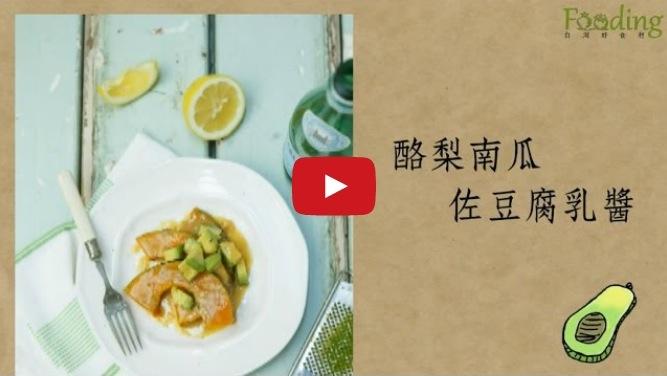 酪梨南瓜佐豆腐乳醬|台灣好食材...