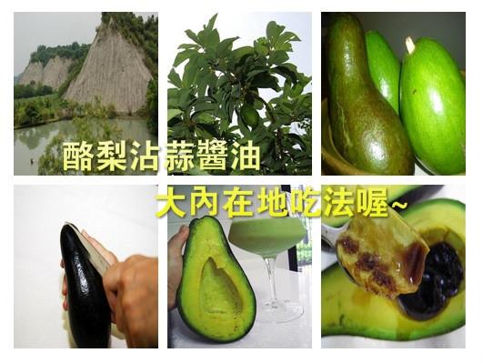 酪梨沾蒜醬油,大內在地吃法喔!|台灣好食材...