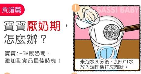 【食譜】寶寶厭奶期,怎麼辦?試試馬鈴薯糊吧 Sassi誰是寶...