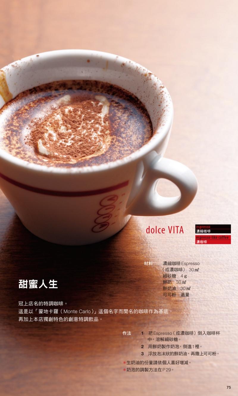 甜蜜人生DolceVITA|玩味咖啡...