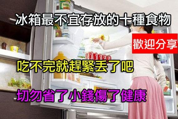冰箱最不宜存放的十種食物:澱粉類食物巧克力...