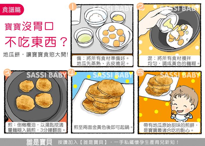 寶寶沒胃口,試試看兼具美味及營養的地瓜餅吧!|Sassi誰是...