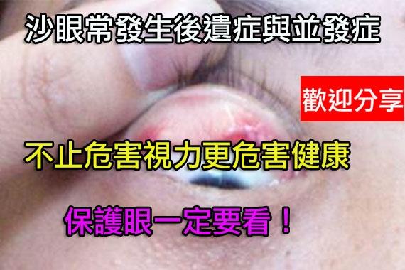 沙眼有哪些危害會並發並發症...