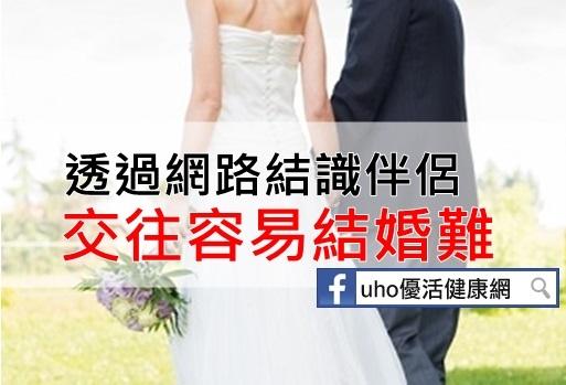 研究:透過網路結識伴侶交往容易結婚難...