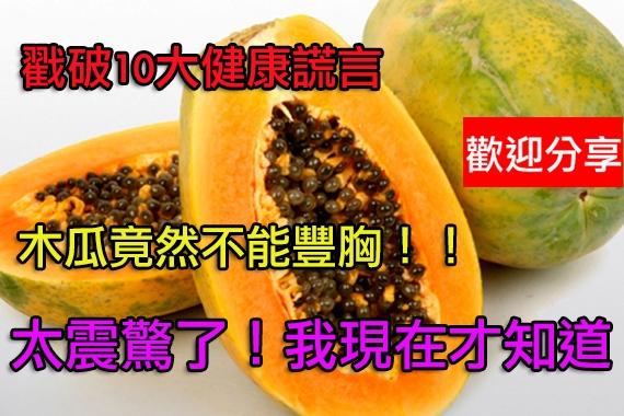 戳破10大健康謊言:木瓜不能豐胸維C不能防感冒...