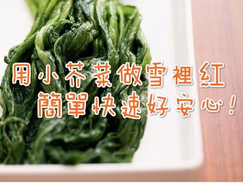 用小芥菜做雪裡紅,簡單又快速!|台灣好食材...