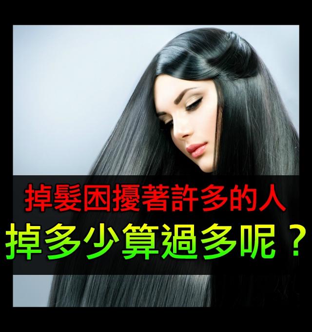 掉髮困擾著許多人,怎麼判斷掉髮是否算過多?...