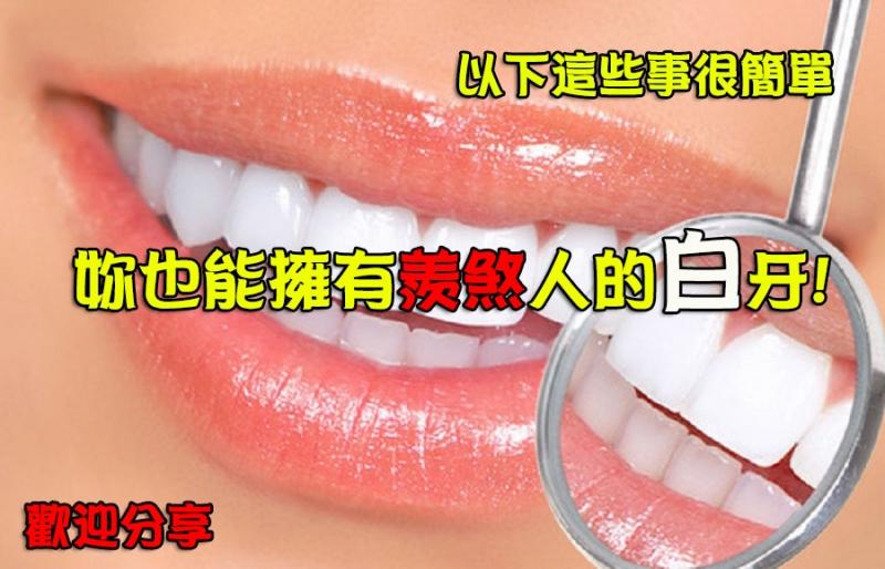 原來擁有讓人稱羨的白牙這麼簡單!...