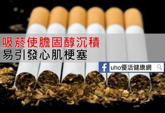 吸菸易使膽固醇沉積引發心肌梗塞...