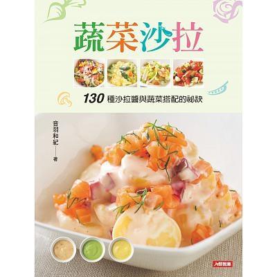 酥炸茄子佐莎莎醬 《蔬菜沙拉:130種沙拉醬與蔬菜搭配的祕訣...