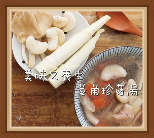 美味又養生◎菱角珍菇湯|台灣好食材...