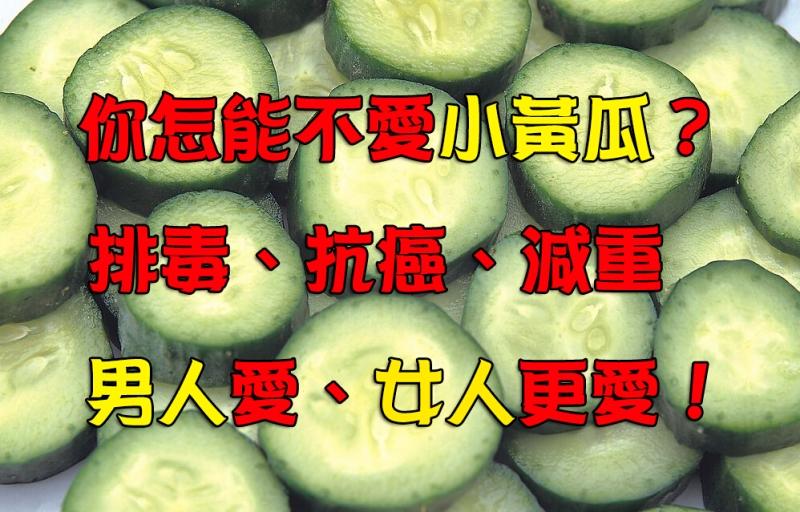 女人應該更愛小黃瓜...