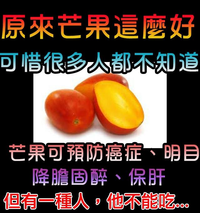 一顆芒果解決五大健康問題!!但有一種人他不能吃…...