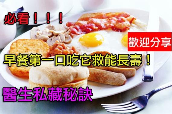必看:早餐第一口吃啥最長壽?...