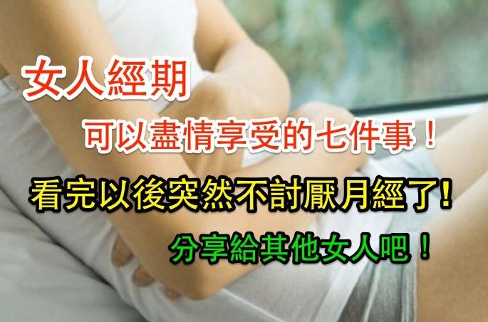 女人經期可以盡情享受的七件事!看完以後突然不討厭月經了!...
