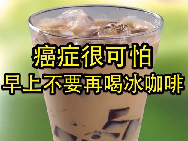 癌症很可怕,早上不要喝冰咖啡...