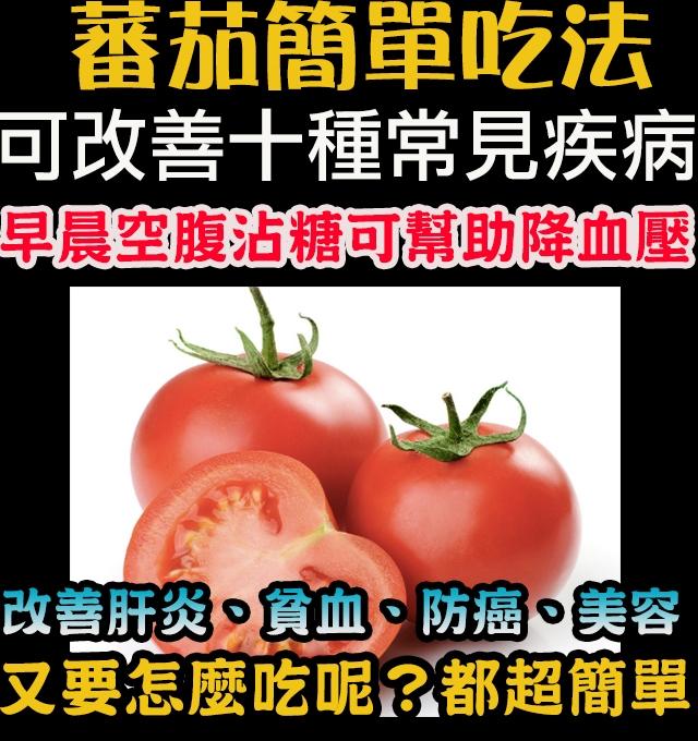 太神奇了,蕃茄簡單吃法可改善十種疾病...