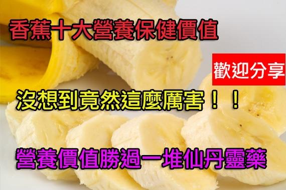 香蕉的十大營養保健價值...