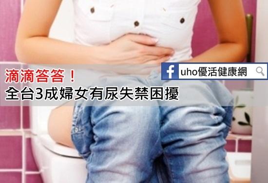 全台3成婦女有尿失禁困擾...