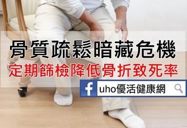 骨質疏鬆暗藏危機定期篩檢降低骨折致死率...
