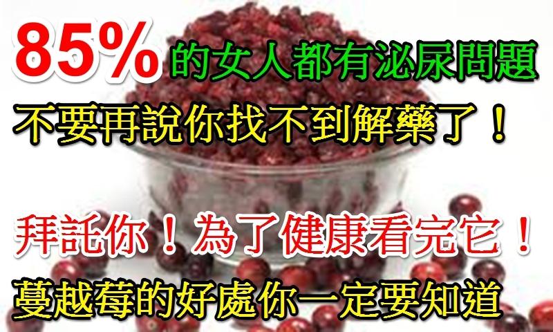 拯救泌尿問題無可匹敵的良藥聖品,蔓越莓的好處,女人都一定要看...