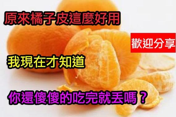 橘子皮可養生這些神奇功效知多少...