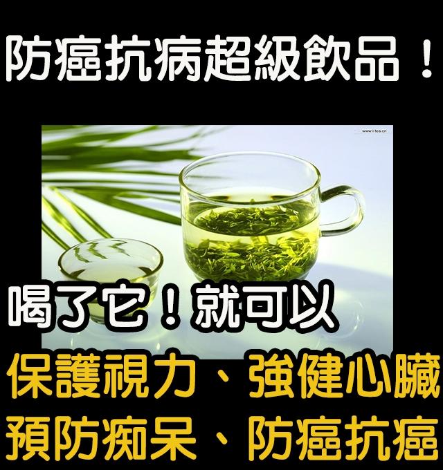 防癌抗病超級飲品-綠茶,功效眾多,但要喝對才有效!...