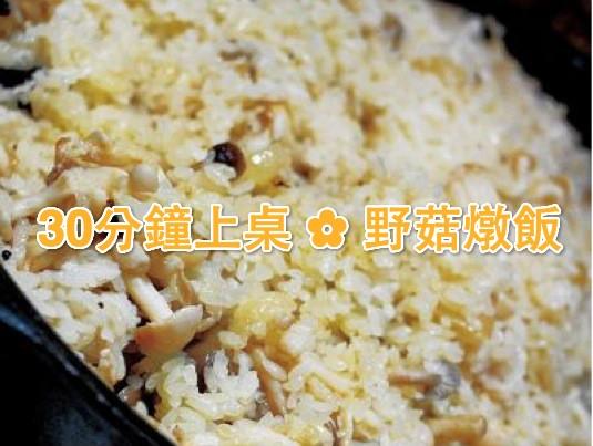 30分鐘上桌✿野菇燉飯|台灣好食材...
