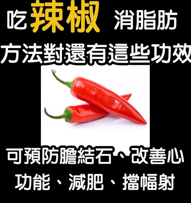 吃辣椒有益健康又可減肥,健胃防心臟病及膽結石!但有些人他不能...