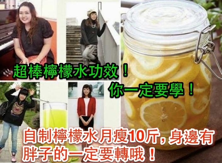 自制檸檬水,月瘦5公斤不反彈!...