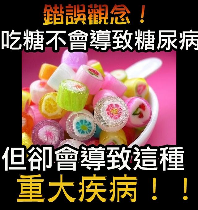 錯誤觀念!!吃糖不會導致糖尿病,卻會導致這種重大疾病!!...