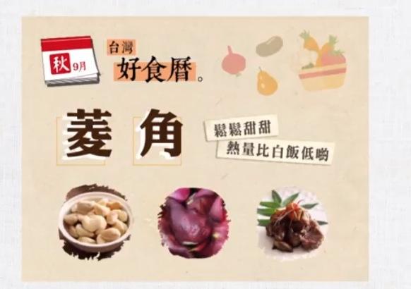 【台灣好食曆4】菱角如何挑選才好吃|台灣好食材...