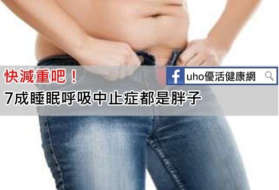 快減重!7成睡眠呼吸中止症都是肥胖者...