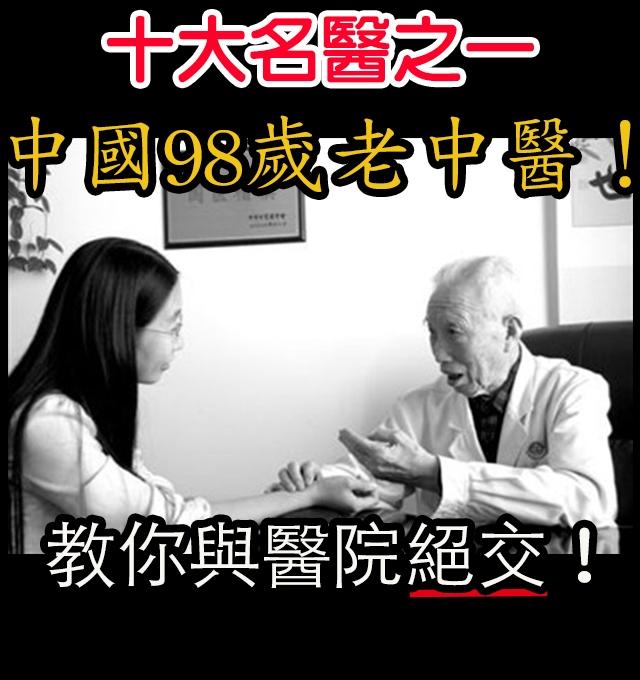 98歲老中醫教你與醫院絕交,震撼!太實用了!...