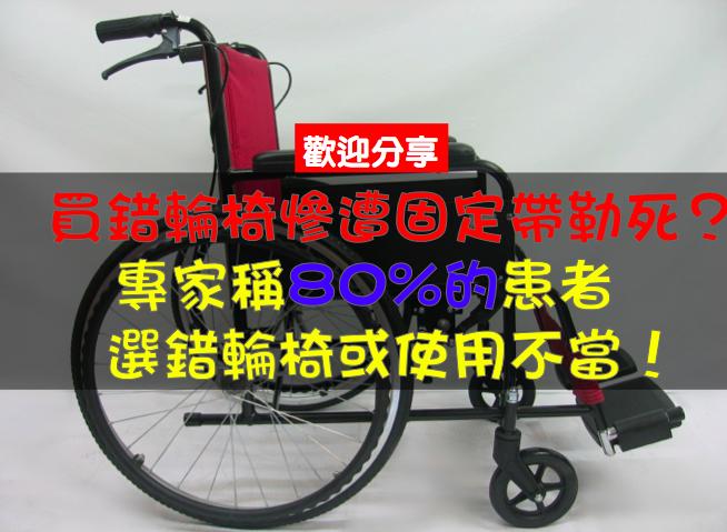 買錯輪椅慘遭固定帶勒死?專家稱80%的患者選錯輪椅或使用不當...