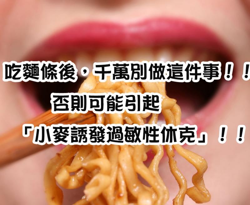 吃麵後千萬不能做這件事!否則會引起「小麥誘發的過敏性休克」!...