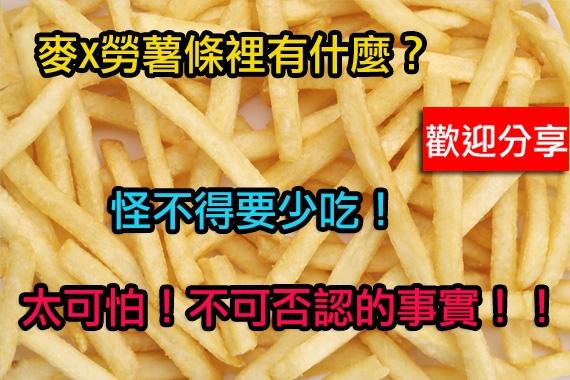 麥當勞薯條裡有什麼?怪不得要少吃!...