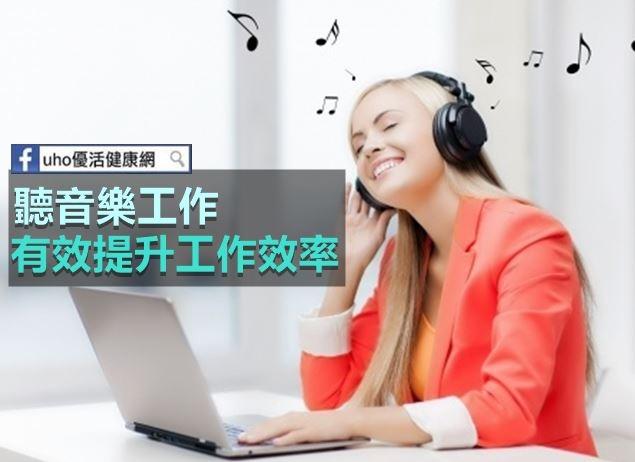 聽音樂工作效率大增...