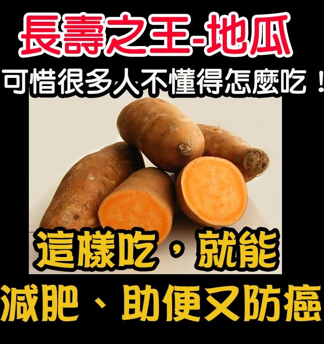 長壽之王-地瓜,可惜很多人不懂得吃,這樣吃減肥、通便又防癌...