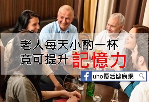 研究:老人每天小酌一杯可提升記憶力...