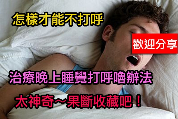 怎樣才能不打呼嚕治療晚上睡覺打呼嚕辦法~~...