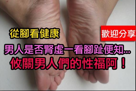 從腳看健康:男人是否腎虛一看腳趾便知......