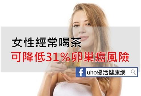研究:女性經常喝茶可降低31%卵巢癌風險...