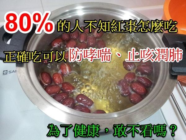 80%的人都不知道怎麼吃紅棗,正確吃可以防哮喘、止咳潤肺、補...