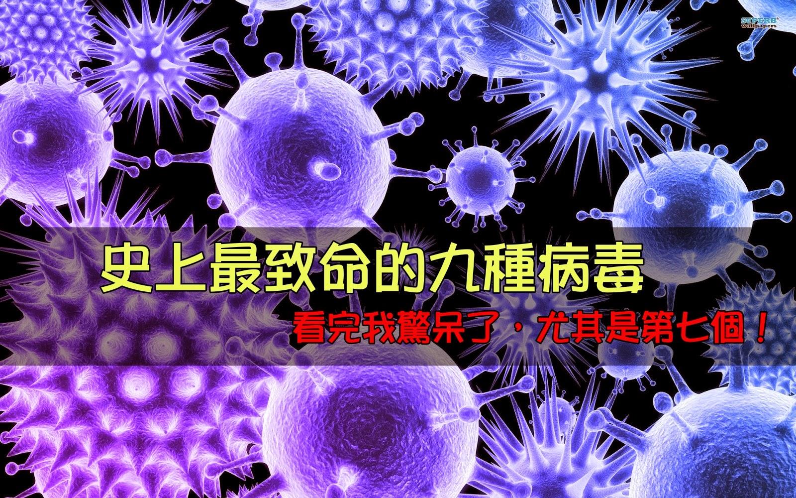 史上最致命的9種病毒,看完後我驚呆了,尤其是第7個...