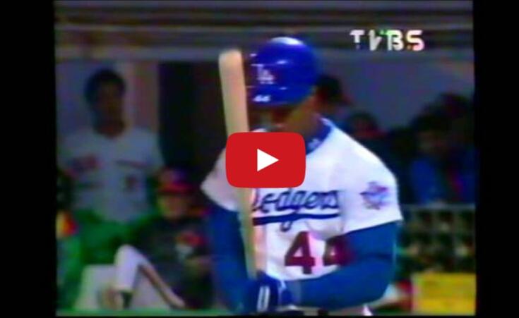 超珍貴畫面!1993年道奇全明星陣容來台比賽,台灣投手是謝長...