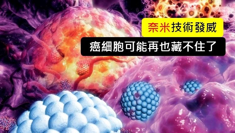 奈米技術發威,癌細胞可能再也藏不住了...