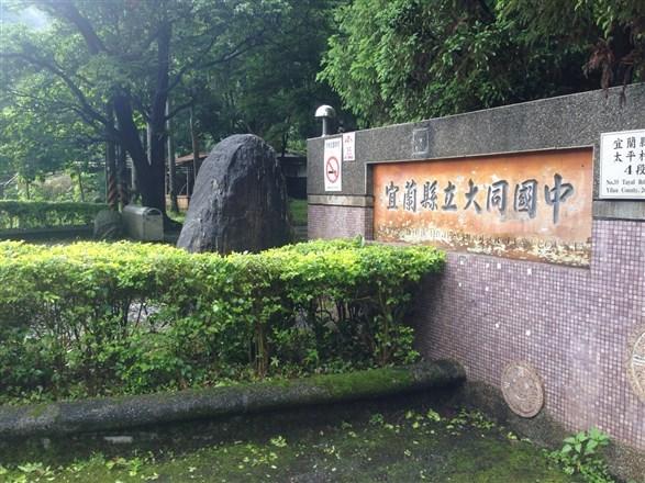 2015鐵騎探索太平山開始報名...