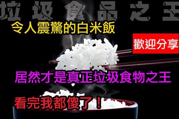 超震驚!白米飯才是真正的垃圾食物之王,看完我都傻了!...