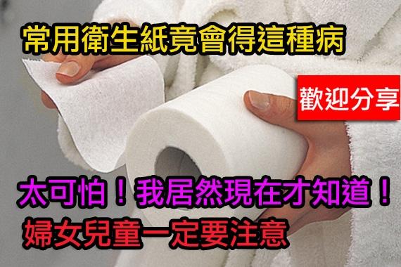 常用過白的衛生紙竟會得這種病...